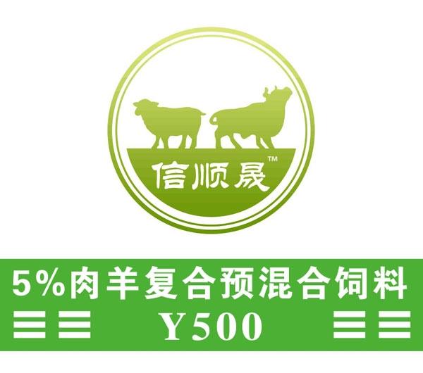 5%肉羊复合预混料Y500