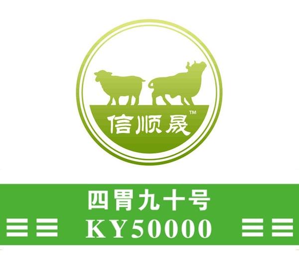 四胃九十号KY50000