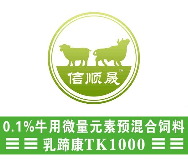 乳蹄康TK1000